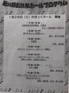 190126カナックホール演武会